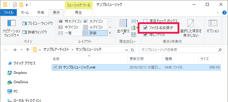 how-to-create-ringtone-use-itunes-b-1