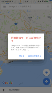 google-maps-no-location-services-alert