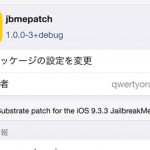 iOS9.3.4以前のスパイウェア「Pegasus」のパッチTweakが公開!