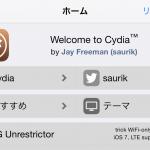脱獄後にCydia内の項目がタップしてもグレーアウトするだけで反応しない問題