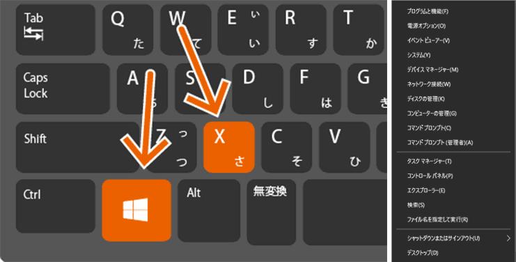 Win+Xキーを押す