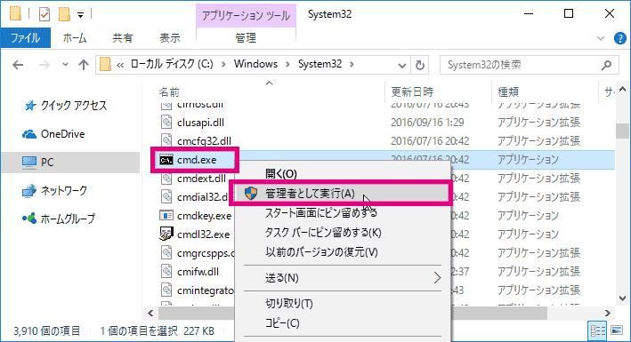 cmd.exeを右クリックし管理者として実行を選択