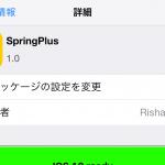 iOS全体を使いやすくカスタマイズできる脱獄アプリ「SpringPlus」