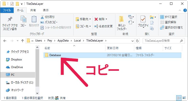 Databaseフォルダーをコピーしてバックアップ