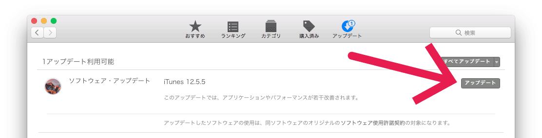 AppStoreでiTunesのアップデートを確認