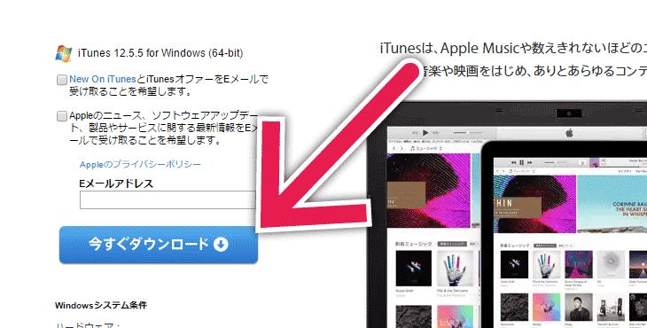 iTunesを公式サイトからダウンロード
