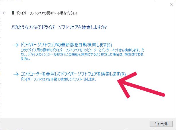 「コンピューターを参照してドライバーソフトウェアを検索します」を選択する。