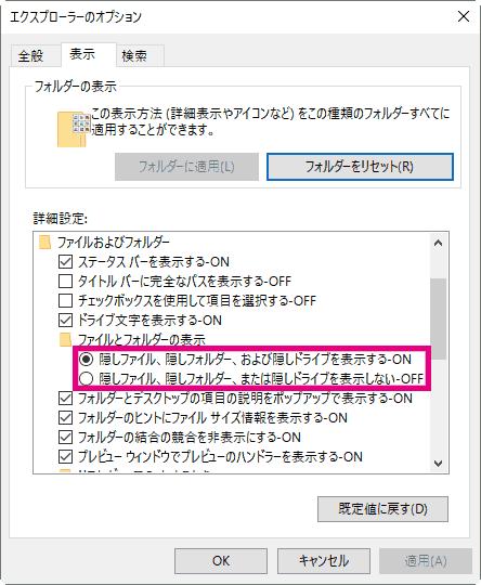 表示タブのファイルとフォルダーの表示の設定