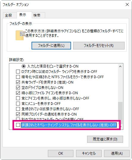 保護されたオペレーティングシステムシステムファイルを表示しない