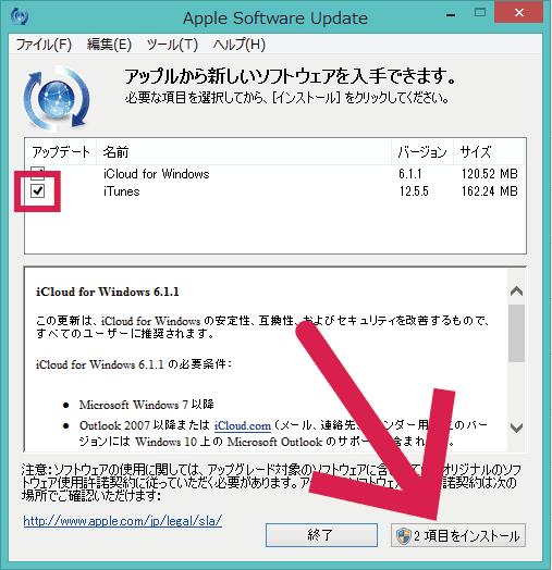 iTunesをアップデートして最新バージョンにする方法【Windows/Mac】 | スマホアプリやiPhone ...