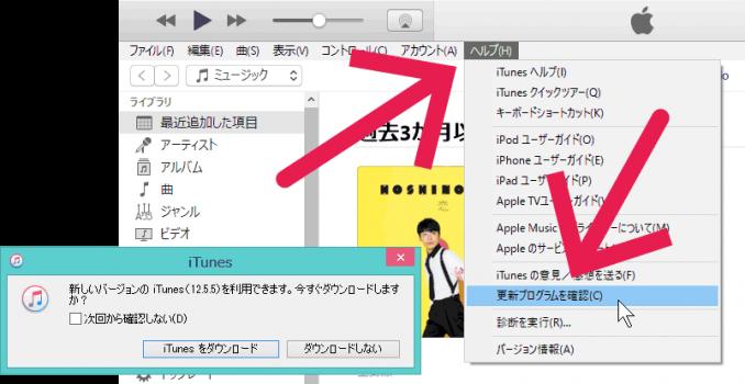 iTunesの更新を確認