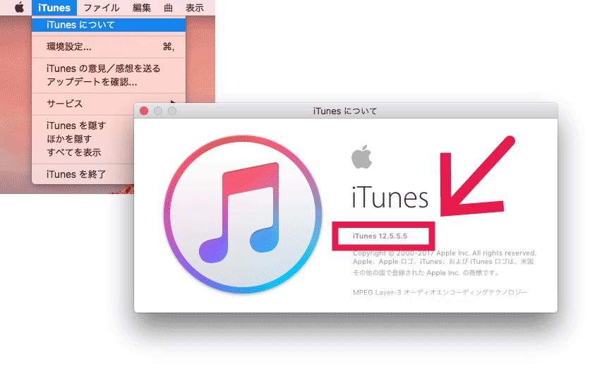 iTunesメニューをクリックして「iTunesについて」を選択