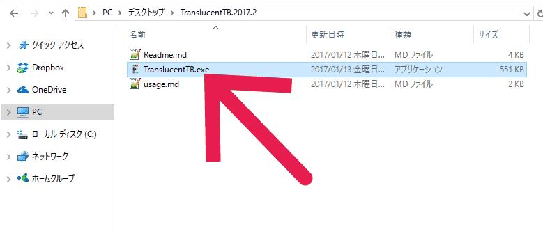 TranslucentTB.exeをダブルクリックして実行