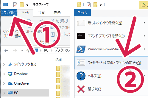 エクスプローラーのファイルメニューからオプションを選択