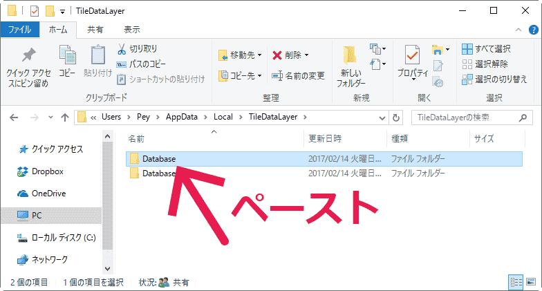 DatabaseフォルダーをTileDataLayerフォルダー内にペースト