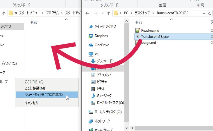 TranslucentTB.exeを右クリックでドラッグアンドドロップ