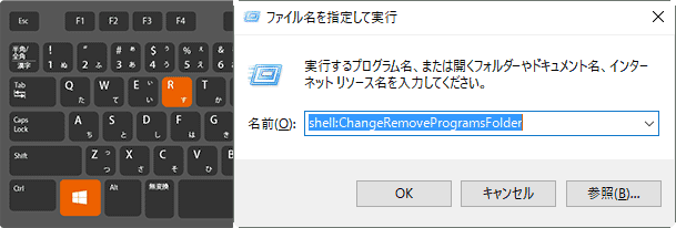 ファイル名を指定して実行に、「shell:ChangeRemoveProgramsFolder」を入力
