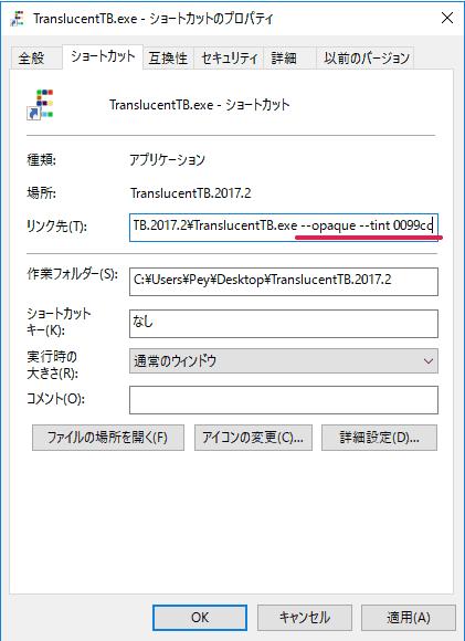 TranslucentTBのショートカットのリンク先にオプションを追加する