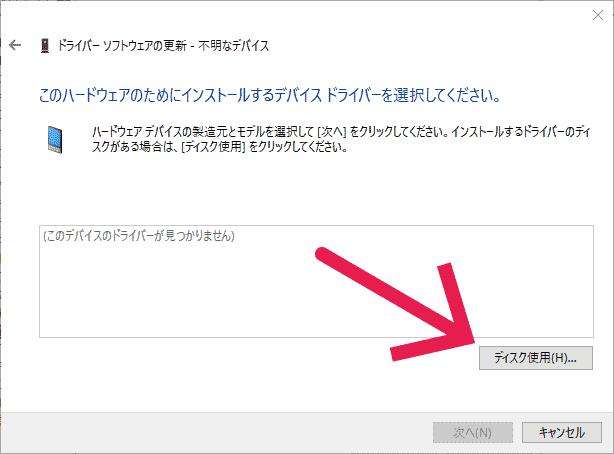 「ディスクを使用」を選択する