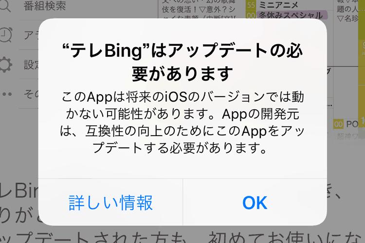 アプリはアップデートの必要があります