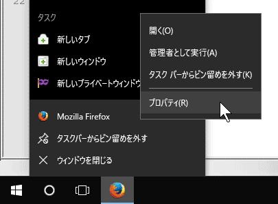 Mozilla Firefoxのプロパティ
