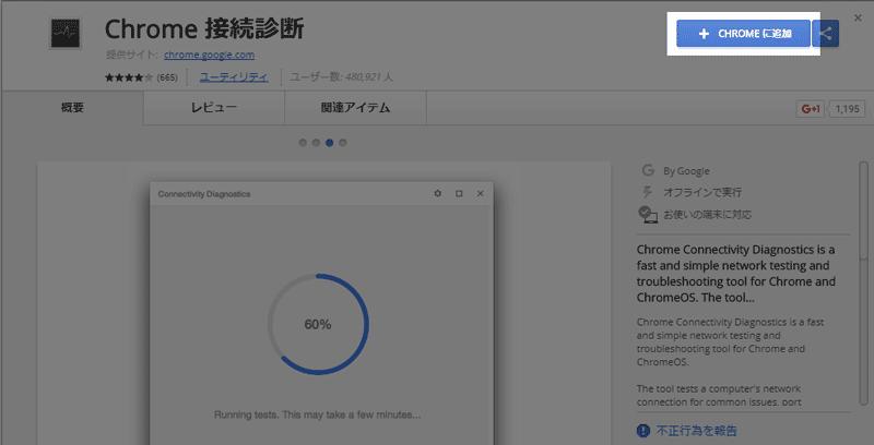Chrome接続診断をインストール