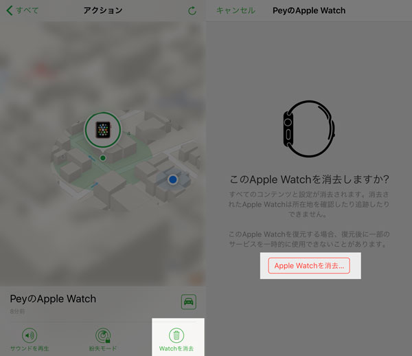 Apple Watch(Watch)を消去