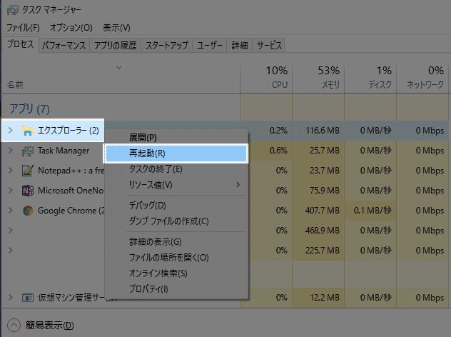 windowsエクスプローラーを再起動