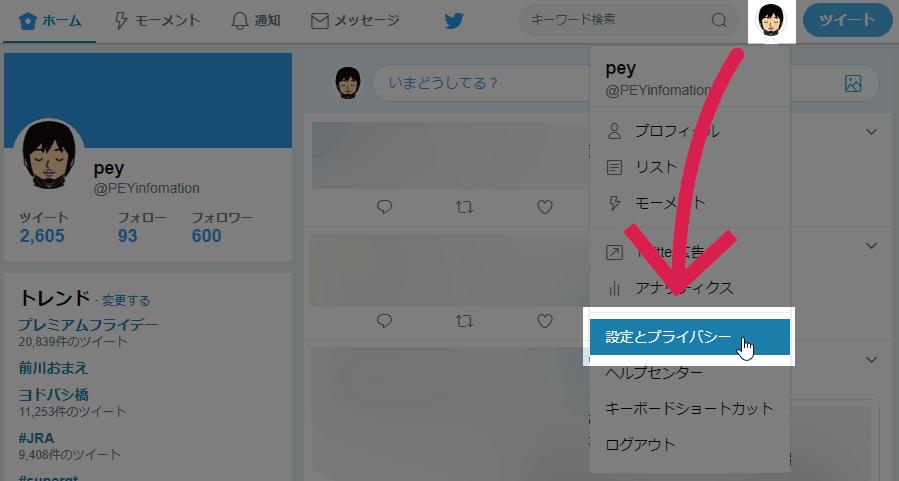 プロフィール画像から設定とプライバシーを選択