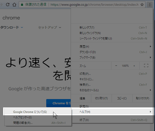 Google Chromeについて