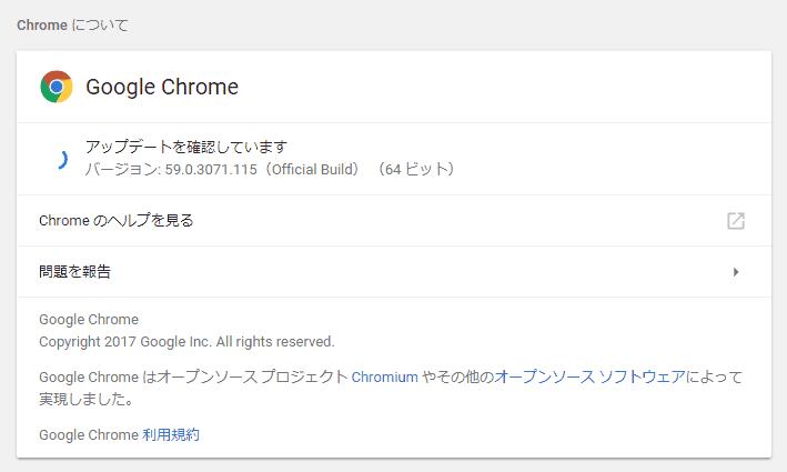 Google Chromeについて2