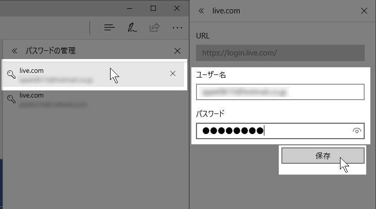 ユーザー名またはパスワードを変更して保存をクリック