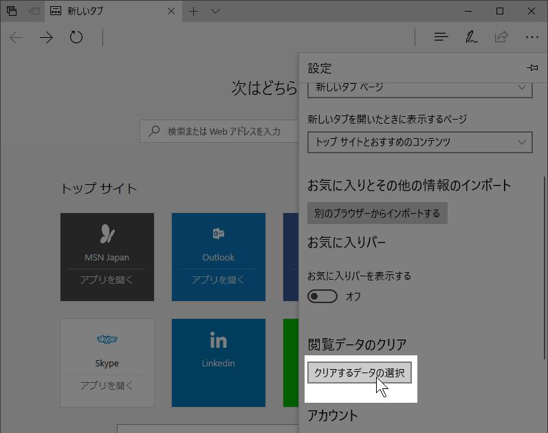 クリアするデータの選択をクリック