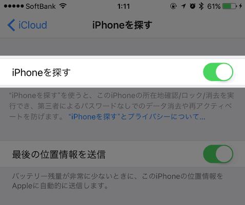 「iPhoneを探す」を無効または有効に