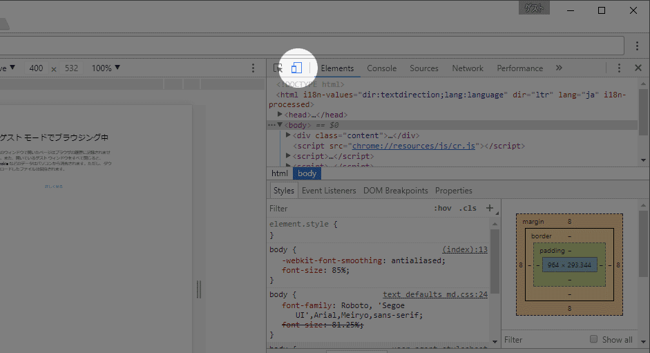 device toolbarを起動