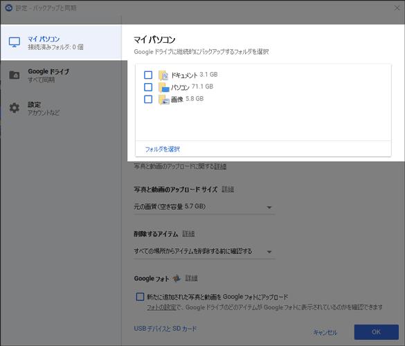 バックアップと同期のマイパソコンの設定