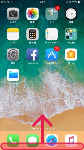 iOS11でコントロールセンターを表示