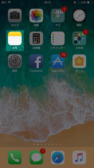 iOS11のメモアプリを開く