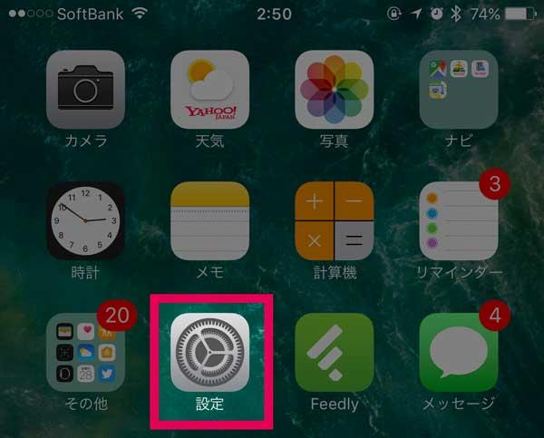 iOS10の設定アプリを開く