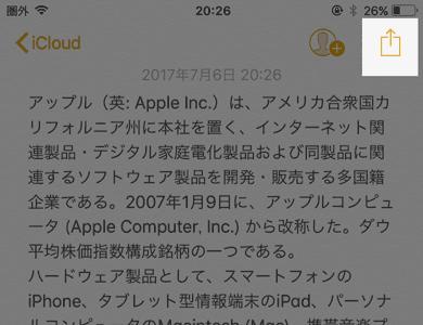 iOS11のメモアプリで共有メニューを開く