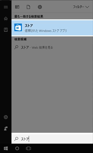 Windows10のストアアプリを開く