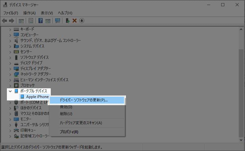 デバイスマネージャーでドライバーソフトウェアの更新をクリック