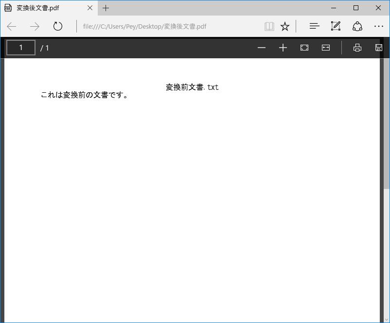 テキストファイルをPDFに変換後の確認