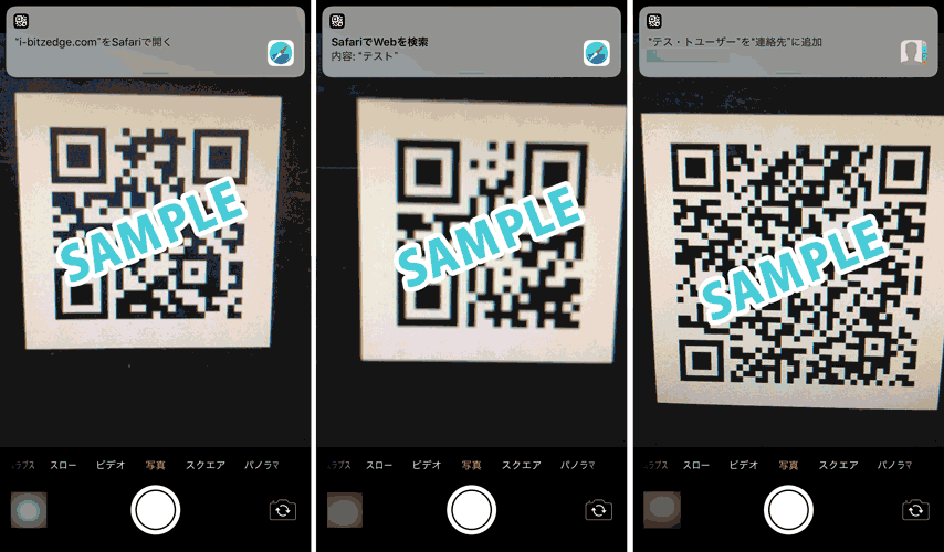 iOS11のカメラアプリでQRコードをスキャン