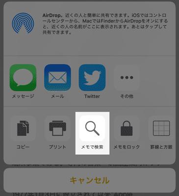 共有メニューのメモで検索をタップ