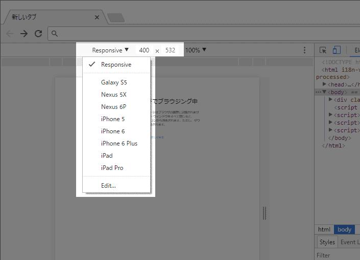 Chromeでデバイスを選択