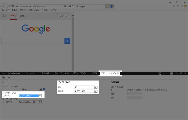 IEで解像度を選択