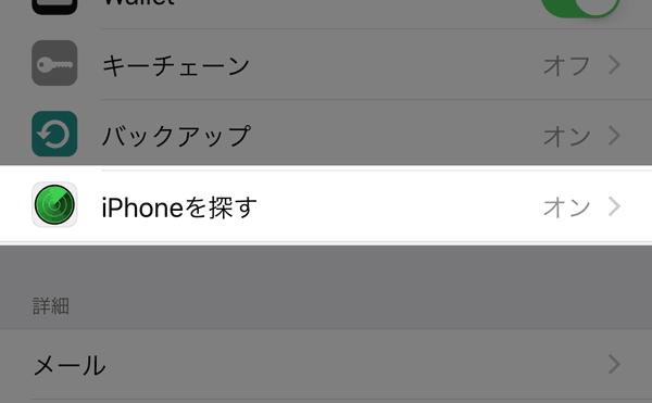 設定からiPhoneを探すの項目を選択