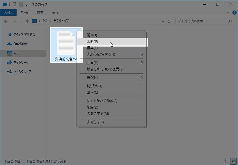 文書ファイルを右クリックし印刷
