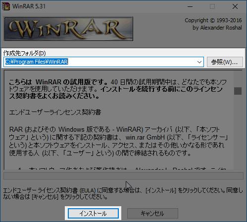 WinRARのインストール先を指定